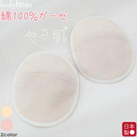 綿100% ブラパッド 日本製 ふわふわエアリーガーゼ 2個1セット 敏感肌