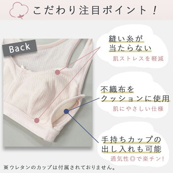 綿100%ブラジャー日本製ふわふわエアリーガーゼソフトブラおやすみブラパッド入れポケット付き敏感肌のためのストレスフリーインナーナイトブラ冷えとり冷え取り冷え性対策日本アトピー協会推薦品