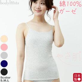綿100% キャミソール カップ付 インナー 日本製 ふわふわエアリーガーゼ ブラキャミ 敏感肌インナー 冷えとり 冷え取り 冷え性