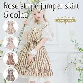ロリータ ジャンパースカート コスプレ ブーケストライプジャンパースカート パンク コスチューム 衣装 あす楽