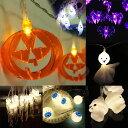 装飾用ランプ ハロウィン イルミネーション ライト ハロウィンライト パンプキン かぼちゃ ジャックオーランタン 目玉…