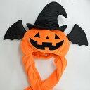 【店内半額セール中】 ハロウィンかぼちゃピコ耳帽子 耳が動く帽子 カボチャ かわいい ぴこぴこ ピコ耳 可愛い 流行 T…