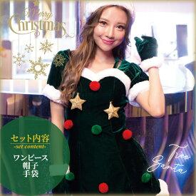 サンタ コスプレ クリスマスツリー ツリー ワンピース 帽子 クリスマス サンタコス セット 大人 セクシー レディース コスチューム コスチューム一式 サンタクロース 衣装 仮装 あす楽 可愛い 男ウケ ハロウィン コスプレ コス