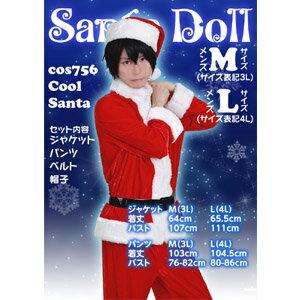 クールサンタケープ サンタ コスプレ クリスマス メンズ 3L〜4Lサイズあり 4点セット costume756 衣装