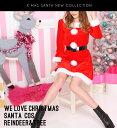 サンタ コスプレ サンタ クリスマス 大きいサイズ サンタコス コスチューム サンタクロース かわいい 衣装 スタンダー…