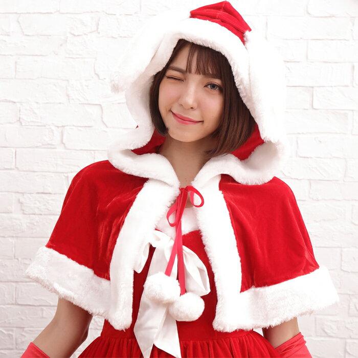 サンタ コスプレ・クリスマス衣装 激安【ケープ】サンタ衣装 サンタコス サンタクロース クリスマス コスチューム 仮装 パーティー衣装[小物] 衣装