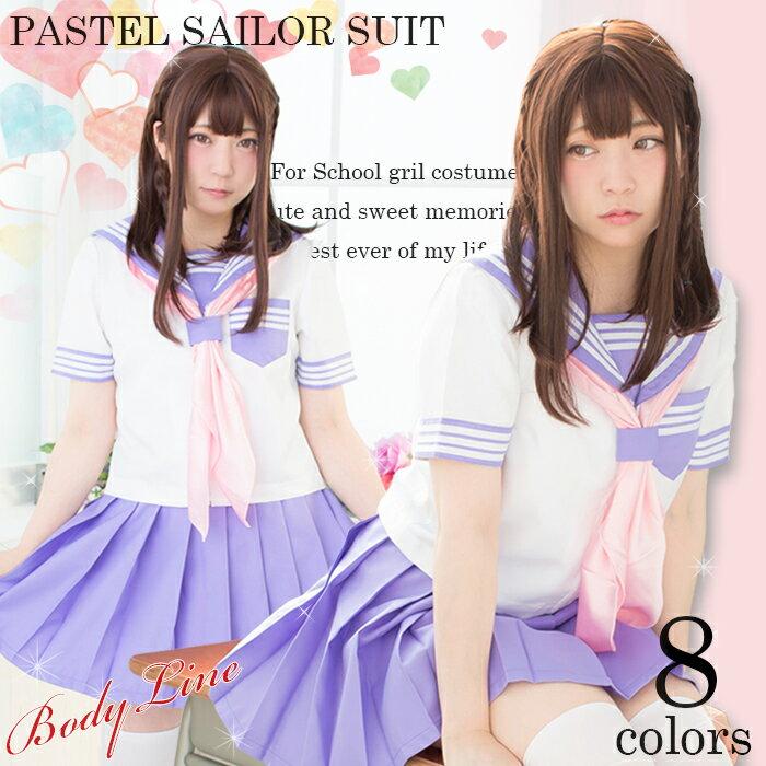 コスプレ セーラー服 制服  パステルセーラー 女子高生 ブレザー M〜4Lサイズあり 8色展開 3点セット コスチューム 衣装 セクシー こすぷれ はろういん costume825 衣装
