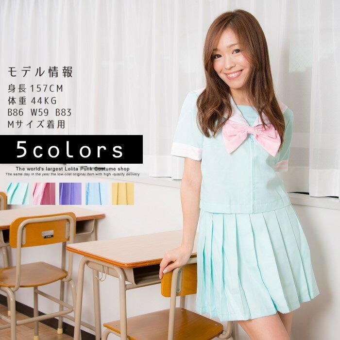 コスプレ セーラー服 制服 女子高生 ブレザー M L 2L 4L サイズあり 5色展開 シャツ スカート リボン 3点セット 衣装 セクシー こすぷれ costume829 カラフルマカロンセーラー服