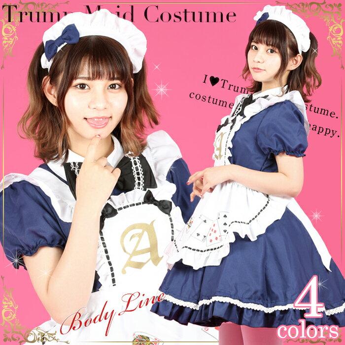 コスプレ メイド服 トランプ柄 コスチューム 4点セット コスプレ 衣装 セクシー こすぷれ costume850 衣装