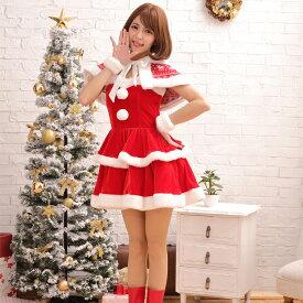 サンタ コスプレ サンタクロース ワンピース フード ケープ クリスマス サンタコス セット 大人 セクシー レディース コスチューム コスチューム一式 サンタクロース 衣装 仮装 あす楽 可愛い 男ウケ ハロウィン コスプレ コス