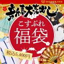 【福袋】新春初売 コスプレセット ハロウィンコスチュームはもちろんクリスマス、忘年会、イベントに大活躍 fuku001 衣装