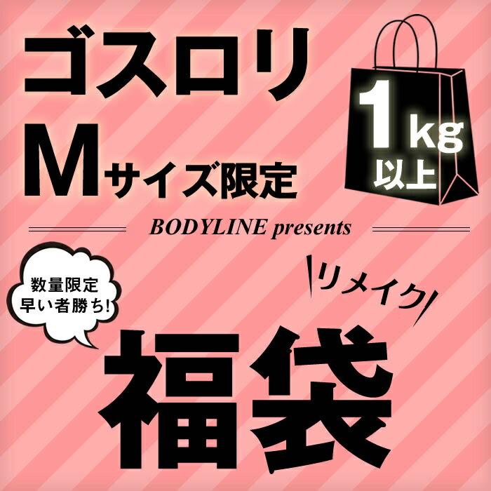 ★福袋1kg★ゴスロリ リメイク福袋 fuku010