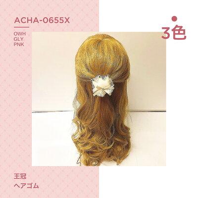 ACHA-0655X王冠ヘアゴム