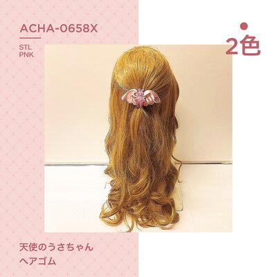 ACHA-0658X天使のうさちゃんヘアゴム