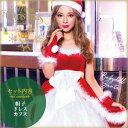 ハロウィン コスプレ サンタ 大人 衣装 過激 レディース 仮装 クリスマス コスチューム 大人 衣装 セクシー サンタク…