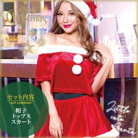 サンタ コスプレ サンタクロース スカート 帽子 セパレート クリスマス サンタコス セット 大人 セクシー レディース コスチューム コスチューム一式 サンタクロース 衣装 仮装 あす楽 可愛い 男ウケ ハロウィン コスプレ コス