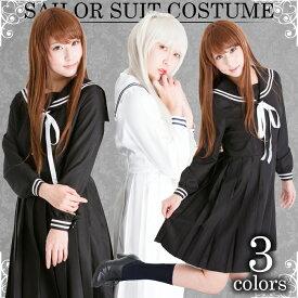 コスプレ セーラー服 セーラー 制服 ワンピース リボン 長袖 セクシー こすぷれ 大きいサイズ M L 2L 4L 衣装 costume1017