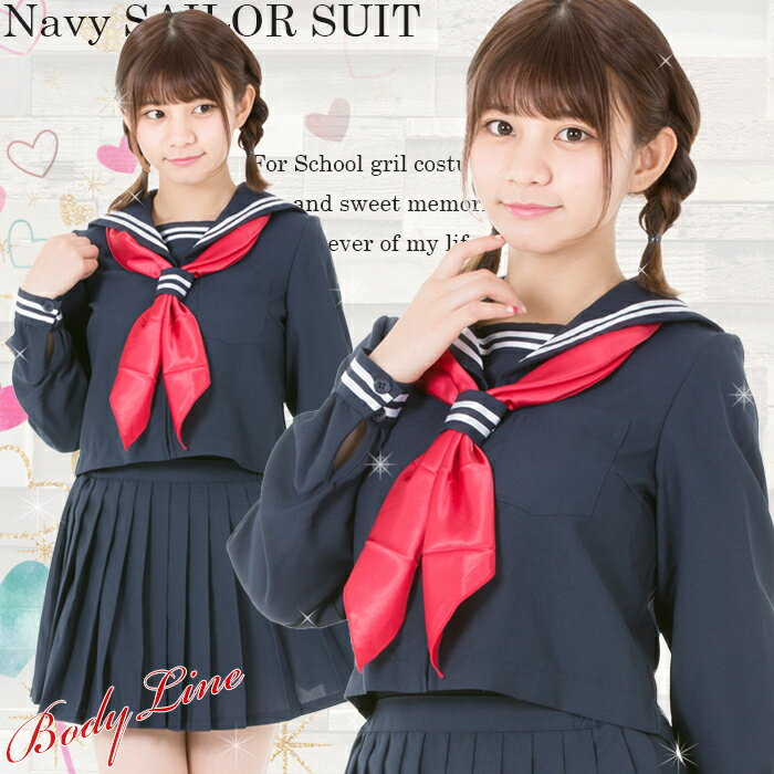 コスプレ 紺地長袖セーラー コスプレ セーラー服 制服 女子高生 大きいサイズ S M L 2L 3L 4L 5L  3点セット costume217 衣装