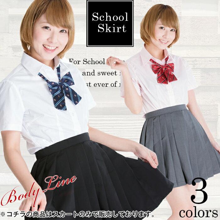スクールスカート コスプレ セーラー服 制服 女子高生 ブレザー S〜4Lサイズあり 3色展開 こすぷれ はろういん costume547 衣装