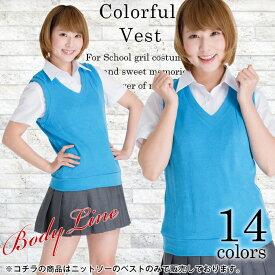 コスプレ カラフルベスト ベスト セーラー服 制服 女子高生 ブレザー M L 2L サイズあり 大きいサイズ 14色展開 セクシー こすぷれ costume845 衣装