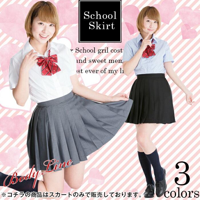ハロウィン コスプレ スカート コスプレ セーラー服 制服 女子高生 ブレザー S〜4Lサイズあり 3色展開 セクシー こすぷれ はろういん costume894 衣装