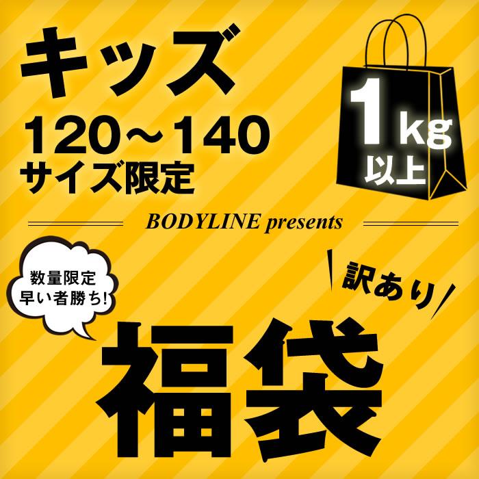 KIDS キッズ 子供服 福袋 cosplay costume fuku005 衣装
