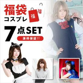 2020新年福袋 福袋 コスプレ コスチューム 7点セット 制服 メイド メイド服