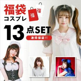 2020新年福袋 福袋 コスプレ コスチューム 13点セット 制服 メイド メイド服 5000円