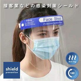 フェイスシールド フェイスガード フェイスカバー フェイスマスク 曇り止め付き 男女兼用 洗って使える FACE SHIELD 洗えるマスク 洗える
