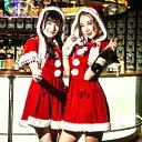 サンタコスチュームラブリーフード コスプレ クリスマス セクシー衣装 M〜2Lサイズあり 5色展開 2点セット costume459【dl_bodyline】 ...