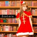 店内50%OFF〜開催中♪ 【Mフリー】サンタコスチューム コスプレ クリスマス セクシー衣装 2色展開 3点セット costume632