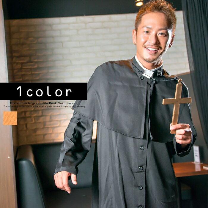 神父 コスプレ メンズ 男性用 M〜Lサイズあり 3点セット costume897【dl_bodyline】 衣装