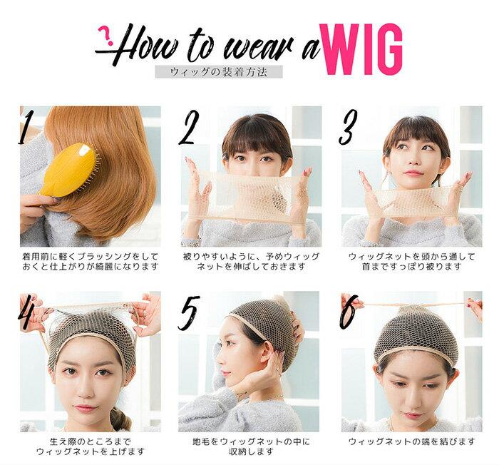 ウイッグ用ネット ウイッグ wig カラー展開 コスプレ acc1399 衣装