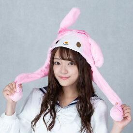 ハロウィン コスプレ サンリオ公式 マイメロぴこぴこ帽子 耳が動く帽子 ぴこぴこ かわいい 可愛い ピンク pink 流行 TikTok Intagram インスタ ハロウィンコスチューム ハロウィンコスプレ あす楽