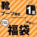 訳ありB品靴福袋 fuku025【dl_bodyline】 衣装