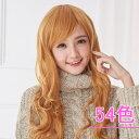 ウイッグ フルウィッグ 耐熱 wig カラー展開 ゆるふわ ロング ショート カール あす楽 w010