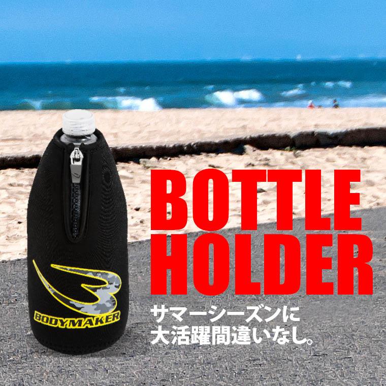 ボトルホルダー【BODYMAKER ボディメーカー】ボトルホルダー ペットボトル ホルダー ペットボトルホルダー カバー