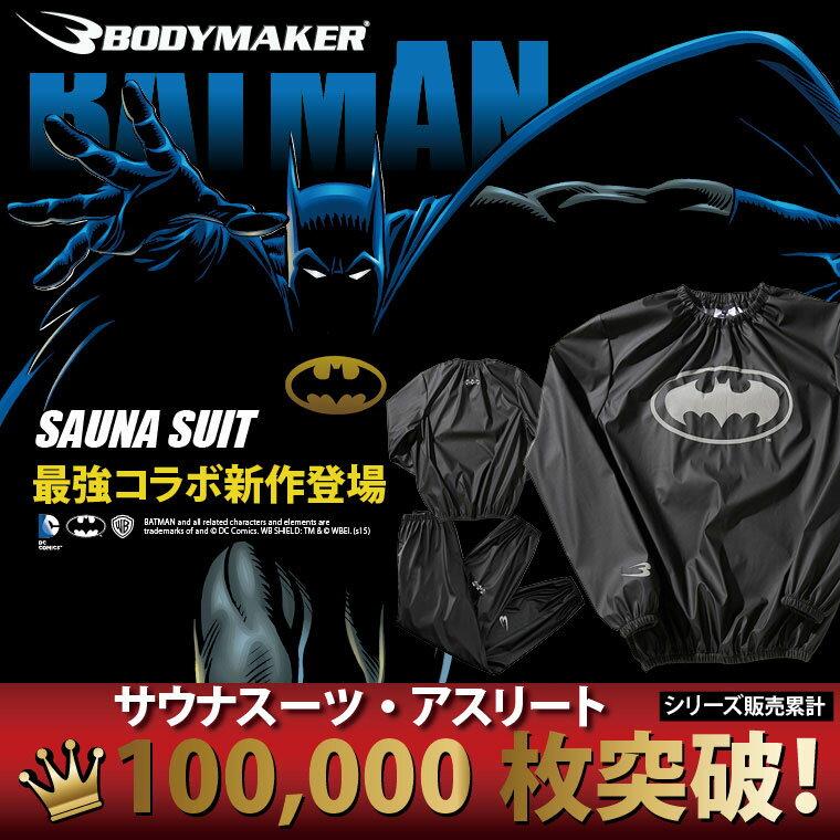 バットマン サウナスーツ3 【 BODYMAKER ボディメーカー 】