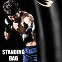 スタンディングバッグ【BODYMAKER ボディメーカー】スタンド型 ボクシング 空手 格闘技 サンドバック ファイティング…