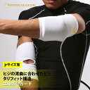 エルボーガード(1組)【BODYMAKER ボディメーカー】空手 サポーター 肘 エルボー プロテクター キック ボクシング キ…