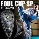 ファールカップSP【BODYMAKER ボディメーカー】格闘技 空手 ふくらはぎ キッズ アキレス腱 サポート サポーター パン…