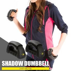 シャドーダンベル【BODYMAKER ボディメーカー】ダンベル ウエイトトレーニング トレーニング 筋トレ ジム スポーツ アームカール