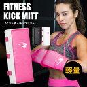 フィットネスキックミット【BODYMAKER ボディメーカー】ミット打ち フィットネス 軽量 空手 格闘技 キックボクシング …