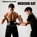 メディシンバット メーカー ボクシング トレーニング インナーマッスル ダンベル キックボクシング トレーニングメディシンボール