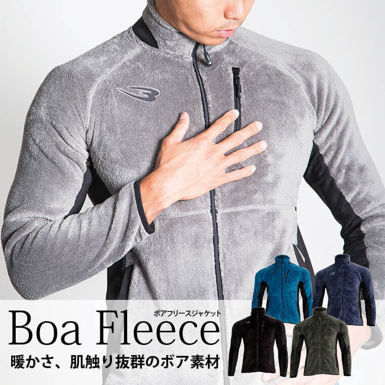 ボアフリースジャケット【BODYMAKER ボディメーカー】ボア フリース ジャケット メンズ おしゃれ