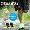 スポーツ5本指ソックス【BODYMAKER ボディメーカー】靴下 くつ下 くつした 5本指 スポーツソックス 運動用