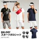 BM・DRY スポーツポロシャツ1 【 BODYMAKER ボディメーカー 】 自転車 アウトドア ポロシャツ フィットネス インナー …