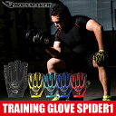 トレーニンググローブ SPIDER1【BODYMAKER ボディメーカー】ダイエット ジム 手袋 トレーニング フィットネス スポー…