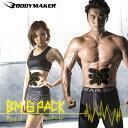 BM 6 PACK【BODYMAKER ボディメーカー】パッド トレーニング SIX シックス 腹筋 ダイエット マシン シックスパック 電動 ジェル