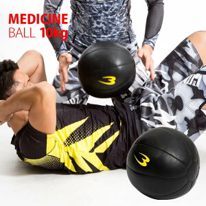メディシンボール 10.0kg【BODYMAKER ボディメーカー】 筋トレ 体幹トレーニング 体幹 メディシンボール トレーニング フィットネス ウエイトトレーニング